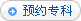 南京卫生12320网