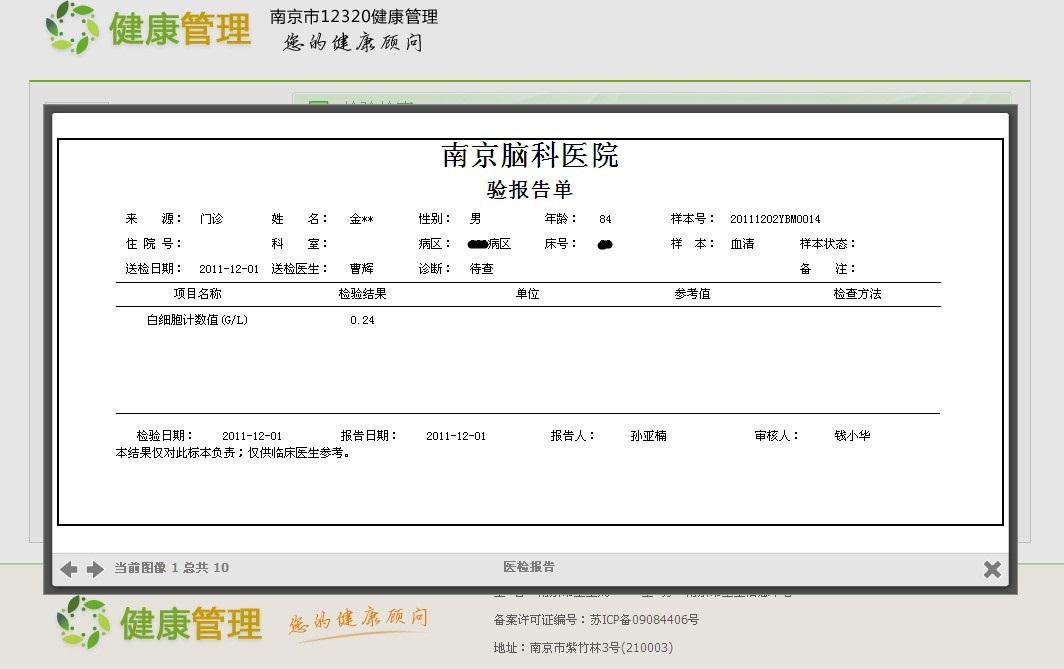 南京市12家医院实现医学检验检查结果共享